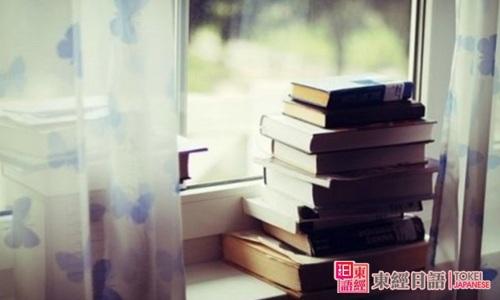 书本唯美-如何培养日语语感