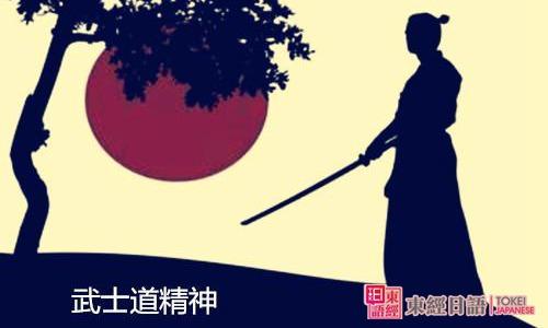 日本武士道-日本武士道精神文化-苏州日语
