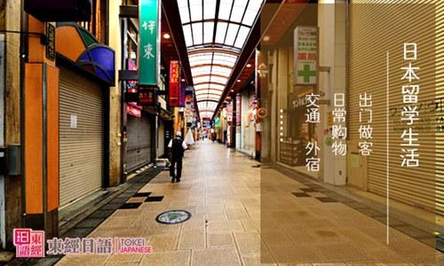 日本留学-日语培训-日本生活常识