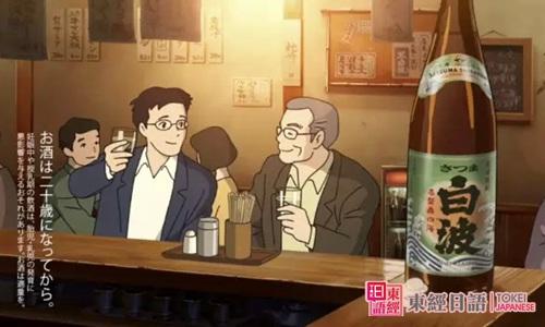 日本烧酒-日本酒文化-日语培训