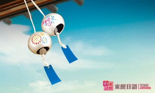 风铃-风铃祭-苏州新区日语培训
