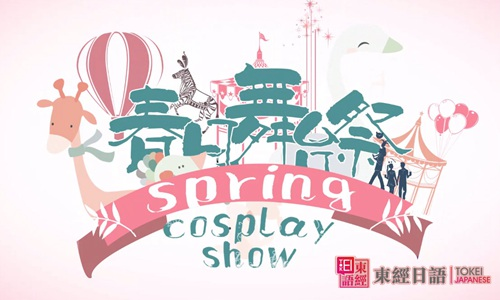 春日祭-夏日祭-苏州日语