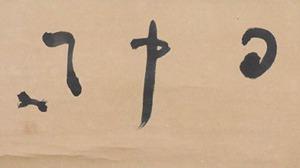 日本姓氏文化:那些让你读到崩溃的三字姓