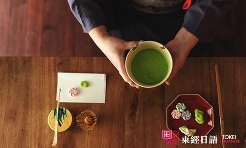 日本抹茶-日本茶道-苏州日语学习班