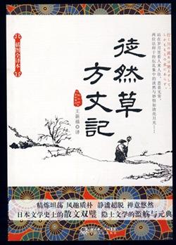 方丈记 徒然草-日本文学鉴赏