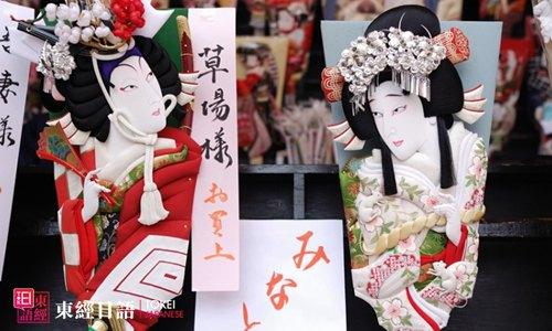 日本新年习俗-日本文化-苏州日语