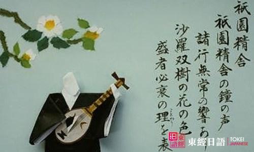 日本文学鉴赏-方丈记