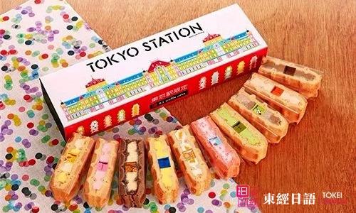 日本伴手礼:東京駅限定 ワッフル10個セット