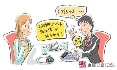 什么是aa制-日本人为什么喜欢AA制