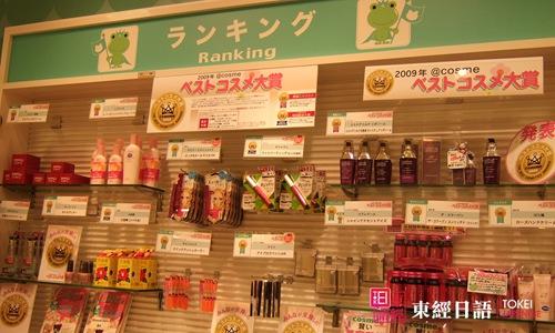 日本买什么便宜-日本药妆
