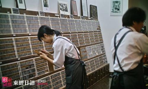 日本景点介绍:东京印刷博物馆