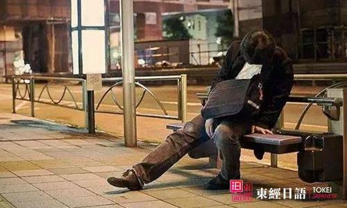 日本人拼命工作-日本人的真实生活