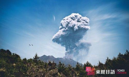 樱岛-日本鹿儿岛-火山喷发