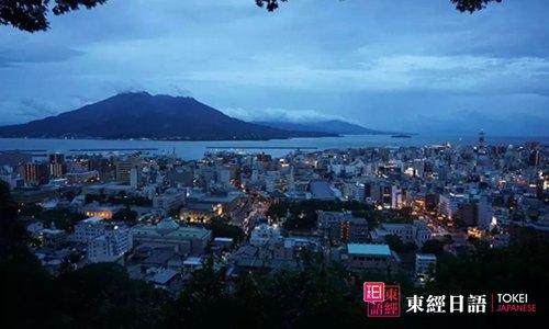 城山展望台-日本鹿儿岛