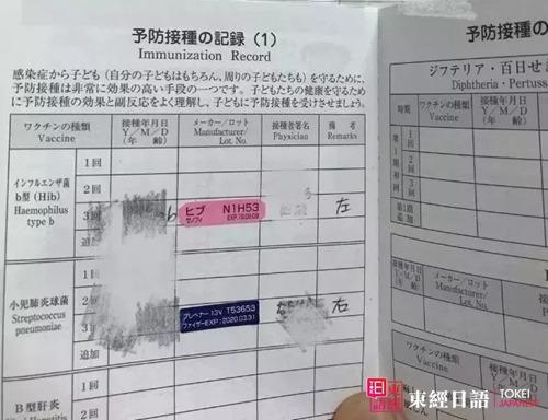 疫苗事件-日本疫苗事件应对措施