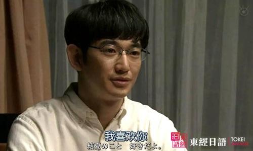 日本人为什么不说日语我爱你-我喜欢你日语