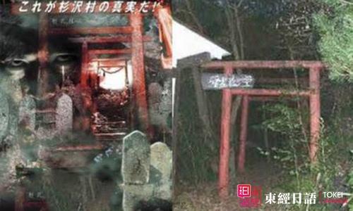 杉泽村-日本真实灵异事件