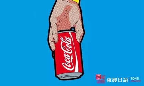 可口可乐-日本可口可乐社长