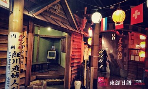 札幌拉面-培训日语
