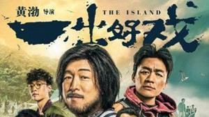 黄渤导演处女作《一出好戏》,让日本这一处绝美小岛来到人世