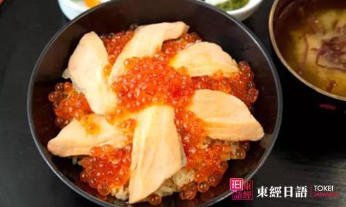 鲑鱼子饭-苏州东京日语