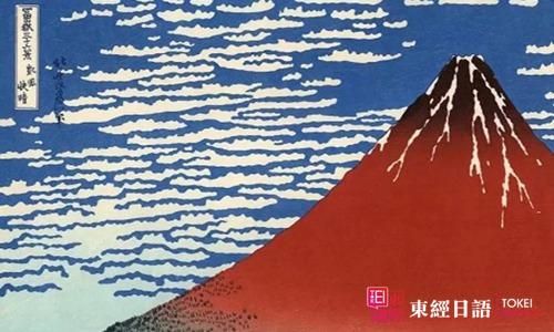 富士山-日本人恋山