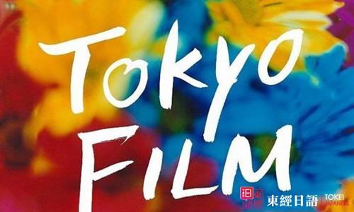 日本东京国际电影节