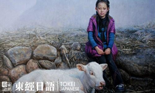 日本和牛-苏州和牛日语-斗牛小语种
