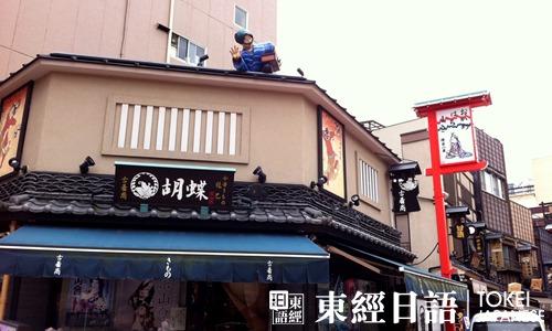 东经日语投诉-日本顾客投诉商店
