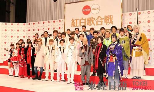 日本红白歌会