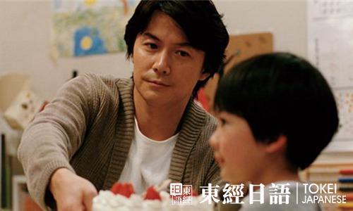 日本父亲节