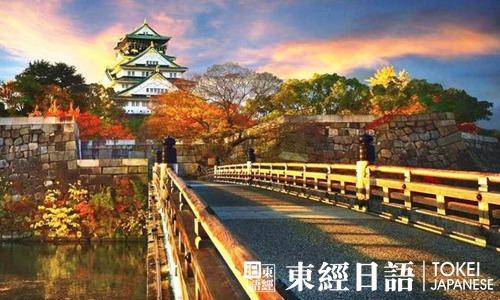日本大阪城公园