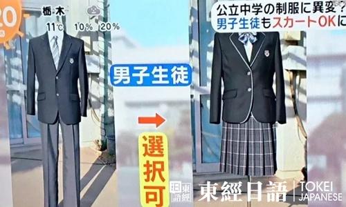 日本男生校服转变