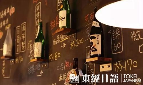 日本清酒怎么喝-日本语培训