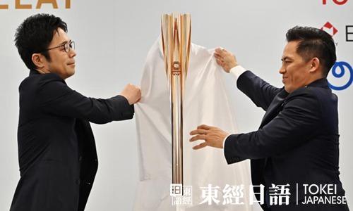 日本东京奥运会火炬-奥运会火炬