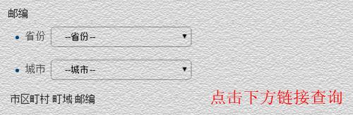 日本邮编写法-日本信封格式