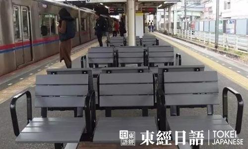 日本站台座椅-日本站台座椅方向改变