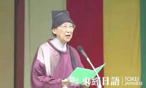 国际日本文化研究中心的名誉教授