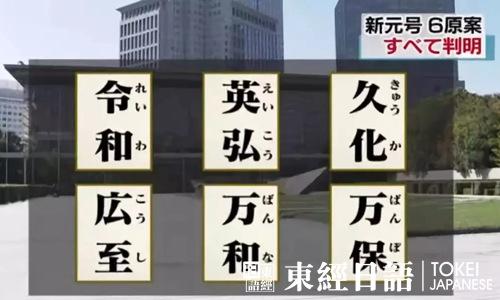 日本新年号