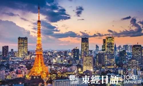 日本东京-日本的首都