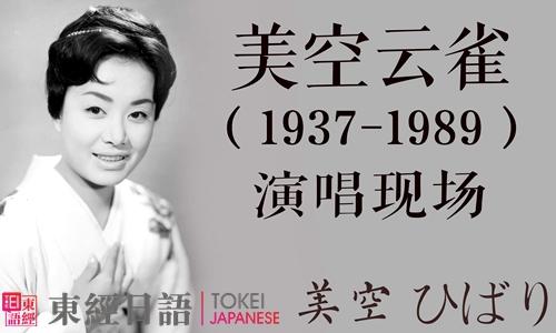 日本经典演歌