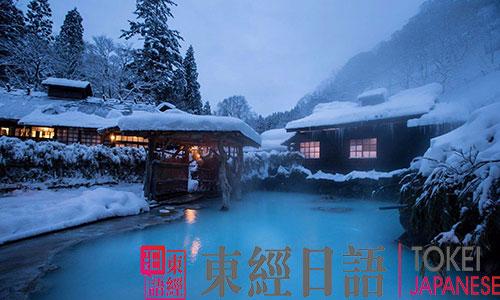 日本温泉游