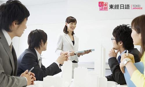 商务日语-商务礼仪-苏州新区日语培训