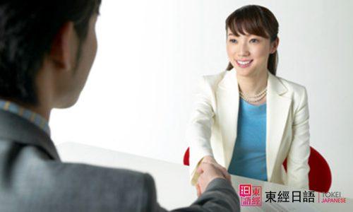 日语自我介绍-苏州日语-商务日语