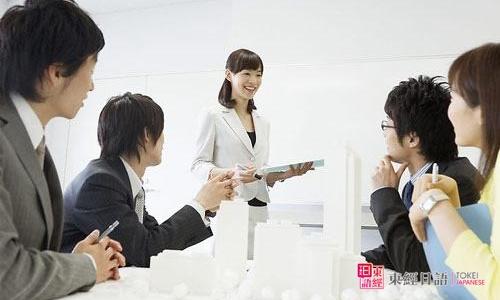 商务日语学习-商务日语-东经日语学校