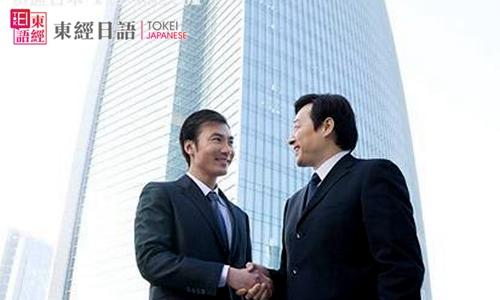 商务日语-商务日语谈判技巧-商务日语专业
