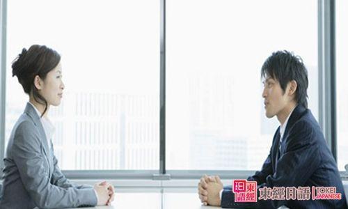 日企面试常见问题-日文培训-日语培训