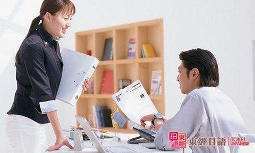 日语面试自我介绍-商务日语-商务礼仪