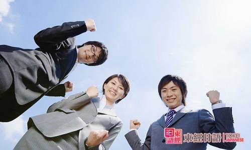 商务日语-商务日语学习-商务日语就业前景