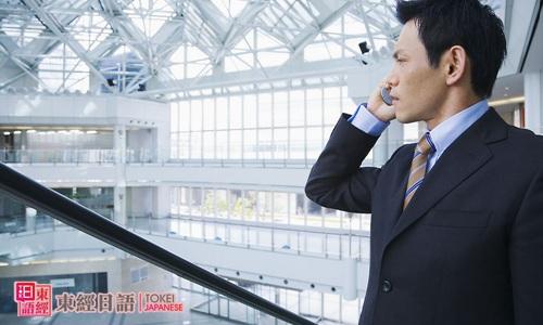 商务日语就业前景-日语培训-苏州东经日语